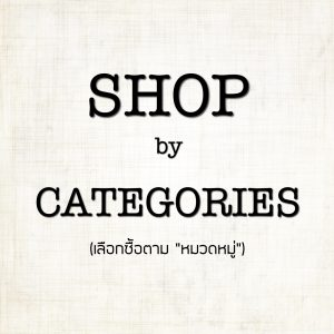 SHOP BY CATEGORIES