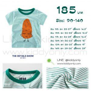K12285 เสื้อยืดคอกลม เสื้อยืดแขนสั้น เสื้อเด็ก Two&Seven ลายแครอท