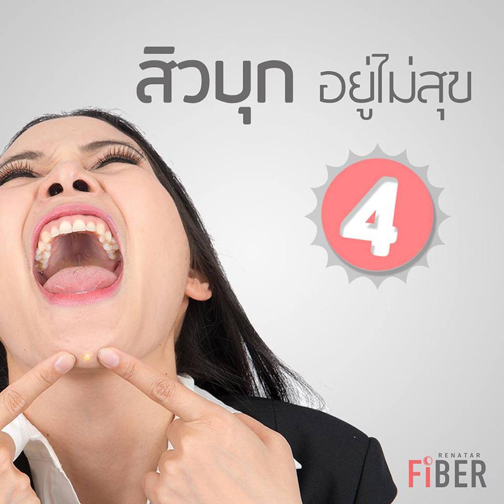 Renatar Fiber ดีท็อกซ์ธรรมชาติที่ดุที่สุด